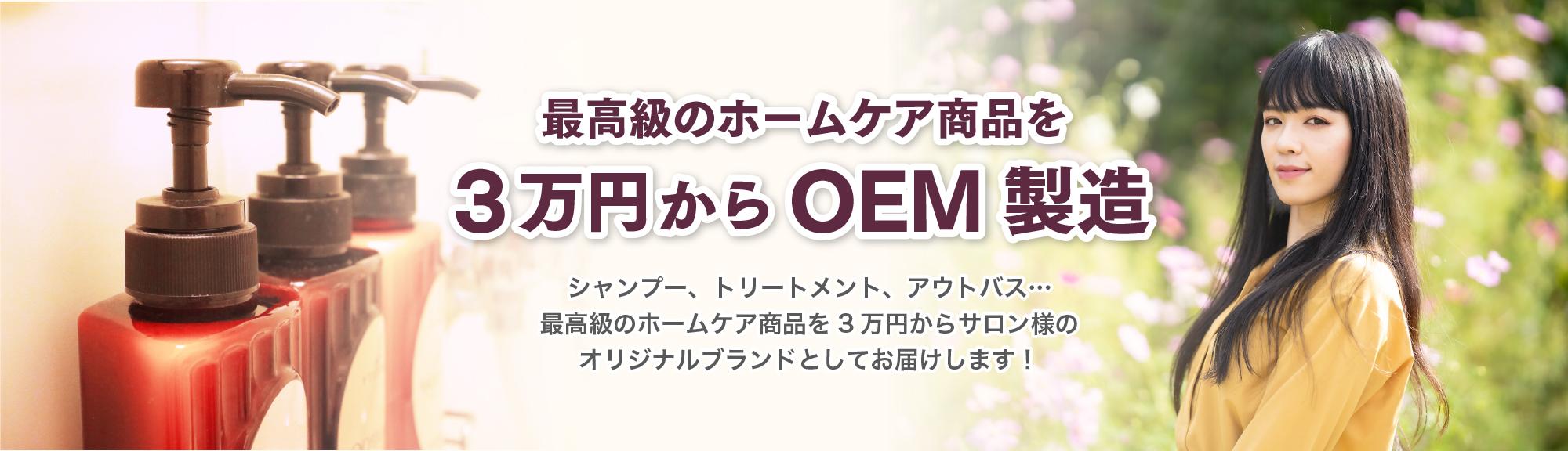 最高級のホームケア商品を 3万円からOEM製造/シャンプー、トリートメント、アウトバス…最高級のホームケア商品を3万円からサロン様のオリジナルブランドとしてお届けします!