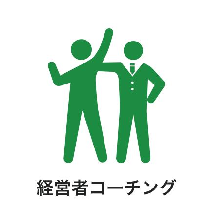 経営者コーチング